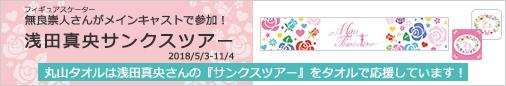 浅田真央さんサンクスツアーをタオルで応援します