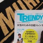 日経トレンディpLus無良選手インタビュー
