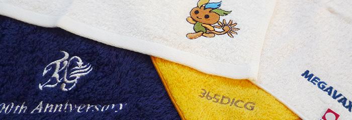 刺繍・その他の加工タオル