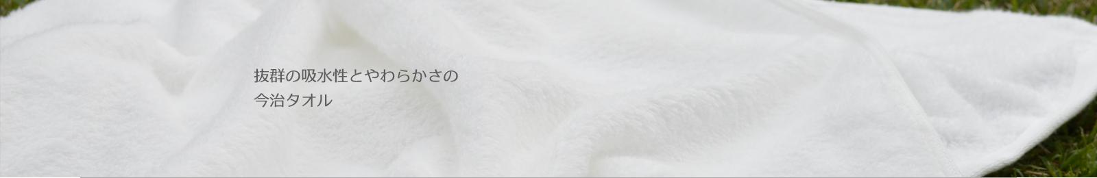 抜群の吸水性とやわらかさの今治タオル