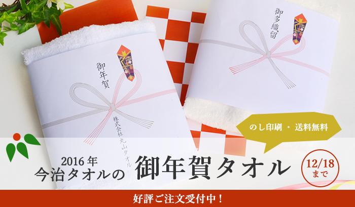 今治タオルのお年賀タオル、熨斗印刷・送料無料