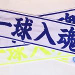 一球入魂オリジナルプリントタオル