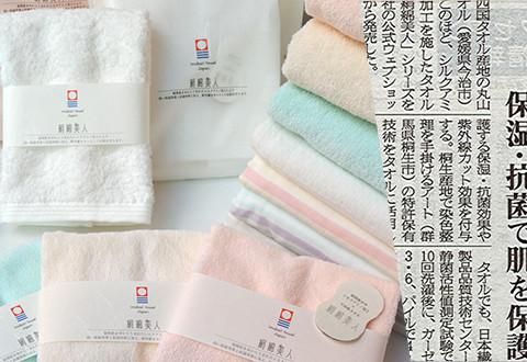 タオルにシルクアミノ酸、繊維ニュース記事