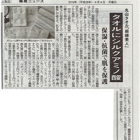 繊維ニュース記事