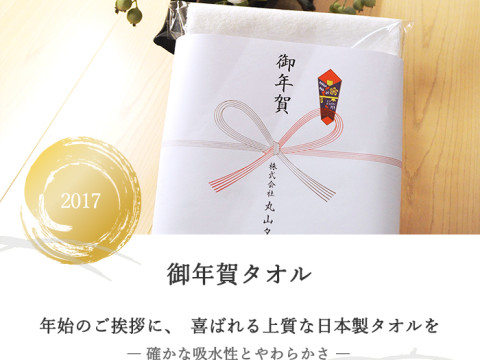 2017御年賀タオル受付開始